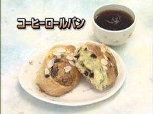 第59回放送 コーヒーロールパン