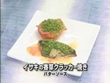 第60回放送 イサキの香草クラッカー焼きバターソース