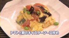 第68回放送 トマトと卵のオイスターソース炒め