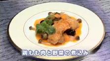 第72回放送  鶏もも肉と野菜の煮込み
