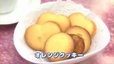 第77回放送 オレンジクッキー