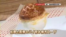 第83回放送 松茸と真鯛のパイ包み焼きスープ