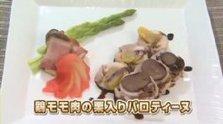 第85回放送 鶏モモ肉のバロティーヌ、二種の栗入り
