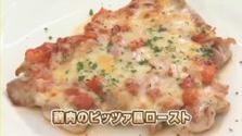 第87回放送 鶏肉のピッツァ風ロースト