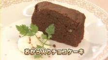 第86回放送 おから入りチョコケーキ