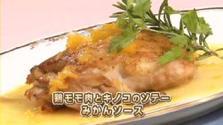 第91回放送 鶏モモ肉とキノコのソテー、みかんソース