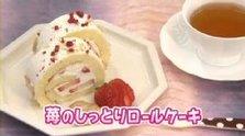 第99回放送 苺のしっとりロールケーキ