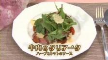 第101回放送 牛肉のタリアータ、トマトとハーブのソース