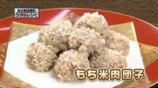 第110回放送 もち米肉団子