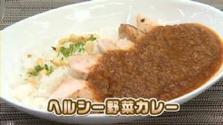 第108回放送 ヘルシー野菜カレー