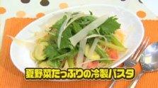 第118回放送 夏野菜たっぷりの冷製パスタ