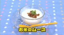 第119回放送 お米のムース