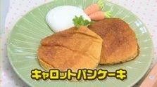 第121回放送 キャロットパンケーキ
