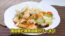 第122回放送 海の幸と鶏肉の揚げソーメン