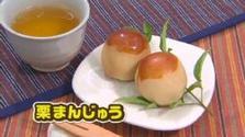 第129回放送 栗まんじゅう