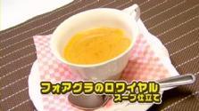 第130回放送 フォアグラのロワイヤル スープ仕立て