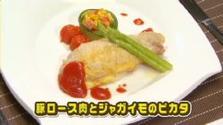 第132回放送 豚ロース肉とジャガイモのピカタ