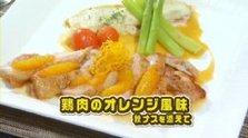 第134回放送 鶏肉のオレンジ風味、秋ナスを添えて