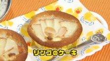 第137回放送 りんごのケーキ