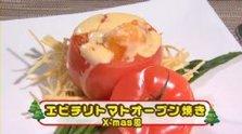 第140回放送 エビチリトマトオーブン焼き ⅹ'mas風