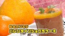第144回放送 旬のカンキツ バレンタインショコラケーキ