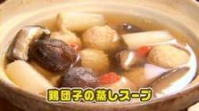第145回放送 鶏団子の蒸しスープ