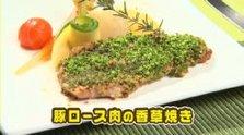 第146回放送 豚ロース肉の香草焼き