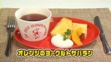 第147回放送 オレンジのヨーグルトサバラン