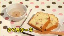 第153回放送 さくらケーキ
