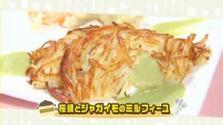 第155回放送 桜鯛とジャガイモのミルフィーユ