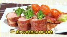 第157回放送 豚フィレ肉と生ハムのロール焼き