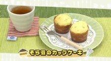 第158回放送 そら豆のカップケーキ