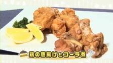 第161回放送 鶏のから揚げとコーラ煮
