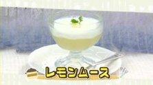 第162回放送 レモンムース