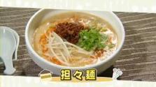 第165回放送 担々麺