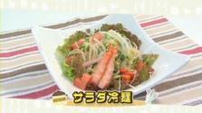 第173回放送 サラダ冷麺