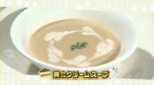 第180回放送 栗のクリームスープ