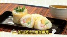 第182回放送 松山あげの巻き寿司