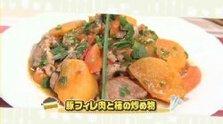 第187回放送 豚フィレ肉と柿の炒め物