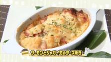 第189回放送 サーモンとじゃが芋のチーズ焼き