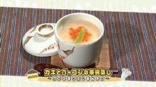 第194回放送 カキとベーコンの茶碗蒸し カブのすり流しあんかけ