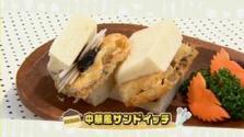 第198回放送 松山あげの中華風サンドイッチ