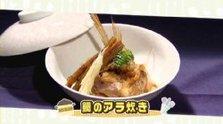 第199回放送 鯛のアラ炊き