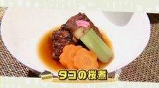 第203回放送 タコの桜煮