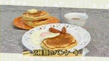 第209回放送 パンケーキ