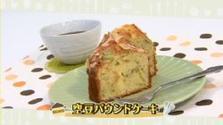 第211回放送 空豆パウンドケーキ