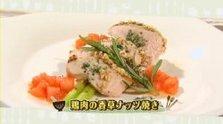 第219回放送 鶏肉の香草ナッツ焼き