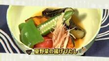 第220回放送 夏野菜の揚げびたし