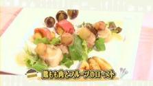 第227回放送 鶏モモ肉とフルーツのロースト