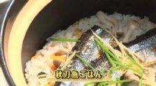第231回放送 秋刀魚ごはん